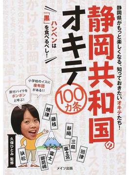 静岡共和国のオキテ100カ条 ハンペンは「黒」を食べるべし! 静岡県がもっと楽しくなる、知っておきたいオキテたち!