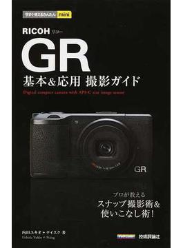 RICOH GR基本&応用撮影ガイド
