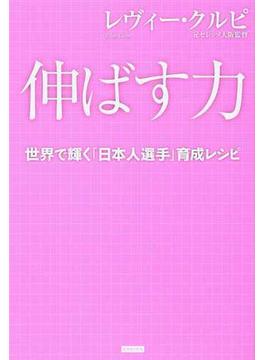 伸ばす力 世界で輝く「日本人選手」育成レシピ