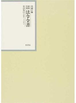 昭和年間法令全書 第25巻−21 昭和二六年 21