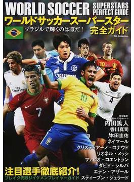 ワールドサッカースーパースター完全ガイド