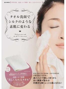 タオル洗顔でシルクのような素肌に変わる(e‐MOOK)