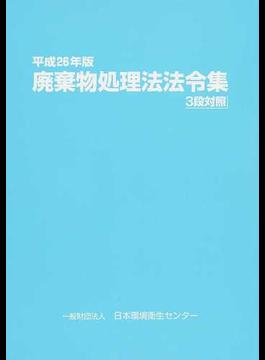 廃棄物処理法法令集 3段対照 平成26年版