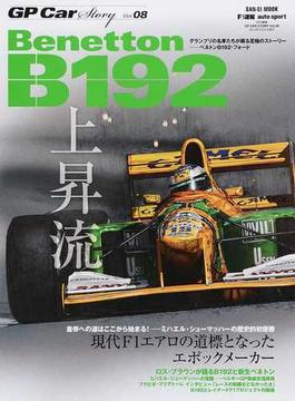 GP Car Story Vol.08 ベネトンB192・フォード(サンエイムック)