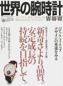 世界の腕時計 No.120 〈特集〉2014新作情報〈バーゼル編〉新奇さより品質。安定成長の持続を目指して。(ワールド・ムック)