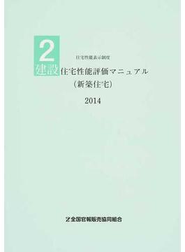 建設住宅性能評価マニュアル〈新築住宅〉 2014