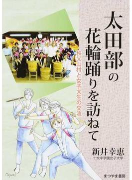 太田部の花輪踊りを訪ねて 秩父山村と女子大生の交流