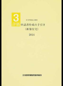 評価申請書作成の手引き〈新築住宅〉 2014
