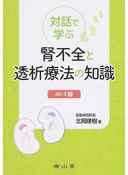 対話で学ぶ腎不全と透析療法の知識 改訂4版