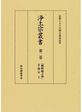 浄土宗叢書 法然上人八百回大遠忌記念 第2巻 『観経疏之抄』玄義分 下