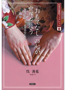「おもてなし」の心が世界を救う 復興の原点は、日本の心にある