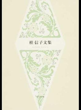桂信子文集