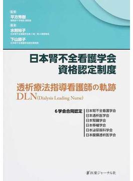 日本腎不全看護学会資格認定制度 透析療法指導看護師の軌跡 DLN(Dialysis Leading Nurse)