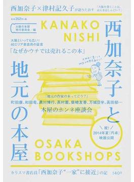 西加奈子と地元の本屋