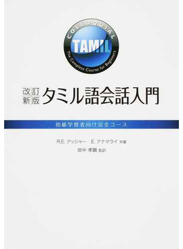 タミル語会話入門 初級学習者向け完全コース 改訂新版