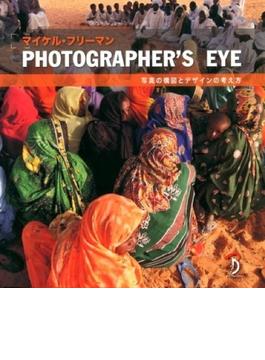 PHOTOGRAPHER'S EYE 写真の構図とデザインの考え方