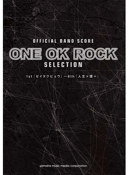 ONE OK ROCK SELECTION 1st『ゼイタクビョウ』〜6th『人生×僕=』