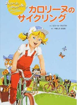 カロリーヌのサイクリング 第2版