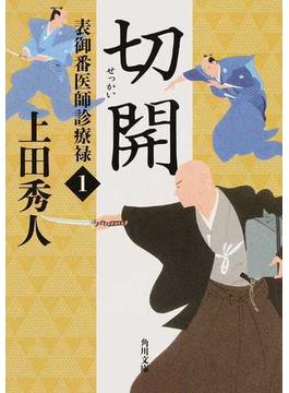 切開(角川文庫)