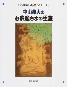 平山郁夫のお釈迦さまの生涯 絵本画集 第2版