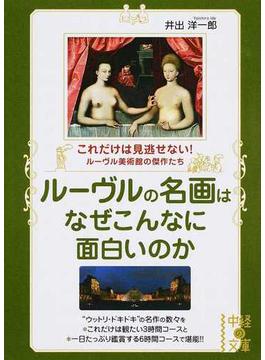 ルーヴルの名画はなぜこんなに面白いのか これだけは見逃せない!ルーヴル美術館の傑作たち(中経の文庫)