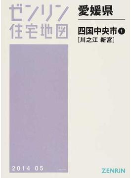 ゼンリン住宅地図愛媛県四国中央市 1 川之江 新宮
