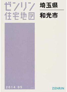 ゼンリン住宅地図埼玉県和光市