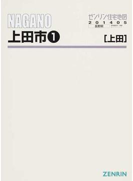 ゼンリン住宅地図NAGANO上田市 1 上田