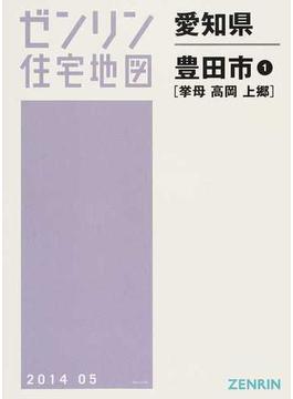 ゼンリン住宅地図愛知県豊田市 1 挙母 高岡 上郷