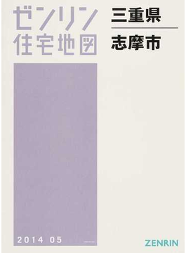 ゼンリン住宅地図三重県志摩市