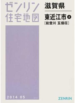 ゼンリン住宅地図滋賀県東近江市 2 能登川 五個荘