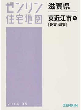 ゼンリン住宅地図滋賀県東近江市 3 愛東 湖東