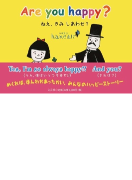 Are you happy? ねえ、きみしあわせ?