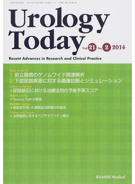 Urology Today Recent Advances in Research and Clinical Practice Vol.21No.2(2014) 前立腺癌のゲノムワイド関連解析/下部尿路疾患に対する画像診断とシミュレーション