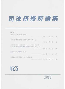 司法研修所論集 第123号(2013)