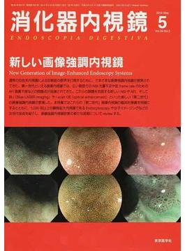 消化器内視鏡 Vol.26No.5(2014May) 新しい画像強調内視鏡