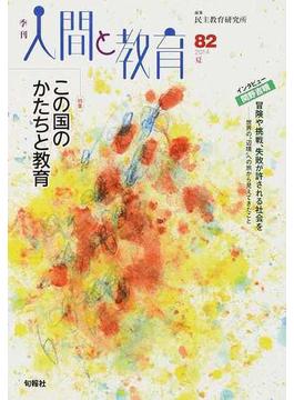 季刊人間と教育 82(2014夏) 特集この国のかたちと教育