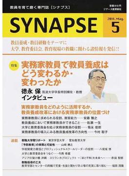 SYNAPSE 教員を育て磨く専門誌 2014−5