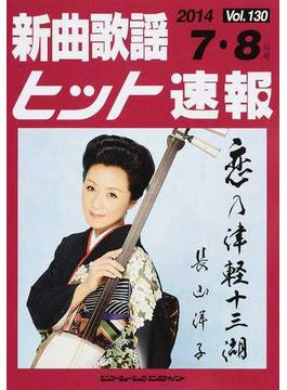 新曲歌謡ヒット速報 Vol.130(2014−7・8月号)
