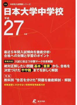 日本大学中学校 27年度用
