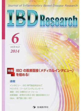 IBD Research Journal of Inflammatory Bowel Disease Research vol.8no.2(2014−6) 特集IBDの医療面接(メディカルインタビュー)を極める!