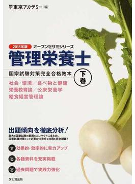 管理栄養士国家試験対策完全合格教本 2015年版下巻 社会・環境/食べ物と健康 栄養教育論/公衆栄養学 給食経営管理論