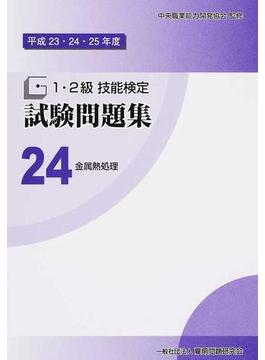1・2級技能検定試験問題集 平成23・24・25年度24 金属熱処理