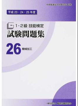 1・2級技能検定試験問題集 平成23・24・25年度26 機械加工