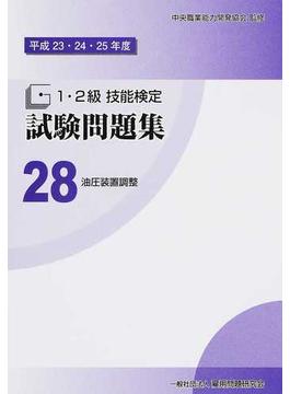 1・2級技能検定試験問題集 平成23・24・25年度28 油圧装置調整