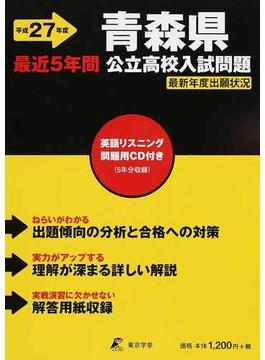 青森県公立高校入試問題 最近5年間 平成27年度