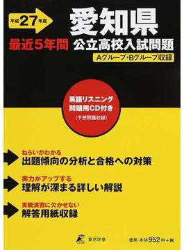 愛知県公立高校入試問題 最近5年間 平成27年度