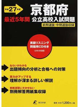 京都府公立高校入試問題 最近5年間 平成27年度