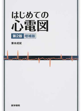 はじめての心電図 第2版増補版