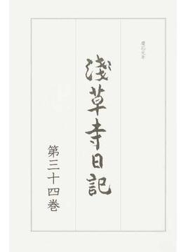 浅草寺日記 第34巻